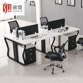 辦公桌 職員辦公桌簡約現代員工四人位桌椅組合家具辦公室電腦辦工桌子4 莫妮卡小屋YXS