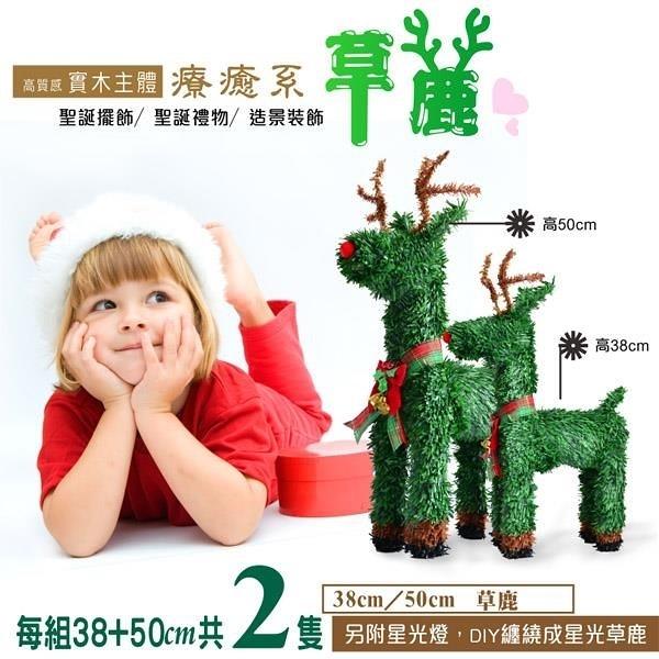 【南紡購物中心】【i58】聖誕星光草鹿浪漫佈置   麋鹿50+38cm各1隻  附星光燈  擺飾   櫥窗  高質感
