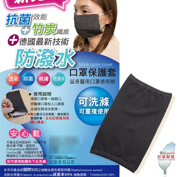 竹炭防潑水口罩保護套 一入 口罩套 透氣 親膚 抗菌竹碳【PQ 美妝】