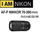 名揚數位 (一次付清) NIKON AF-P DX 70-300mm F4.5-6.3G ED VR 平行輸入 一年保固