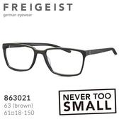 獨特質感刷紋 【FREIGEIST】自由主義者 德國寬版大尺寸手工板材膠框眼鏡 863021