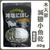 *KING WANG*日本《木天寥減鹽》貓咪小魚乾40g