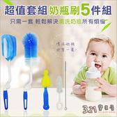 水壺奶瓶刷奶嘴刷清洗 360度可旋轉海綿洗滌五件組-321寶貝屋