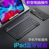 鍵盤 無線手機通用便攜華為m6小鍵盤pro安卓外接筆記本(聖誕新品)
