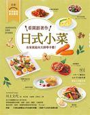 (二手書)看圖跟著作日式小菜:在家就能向大師學手藝!