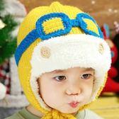 Qmishop 韓版秋冬潮帽 加絨眼鏡飛行員保暖護耳男女兒童毛線帽 加厚保暖毛帽 帽子【QJ416】