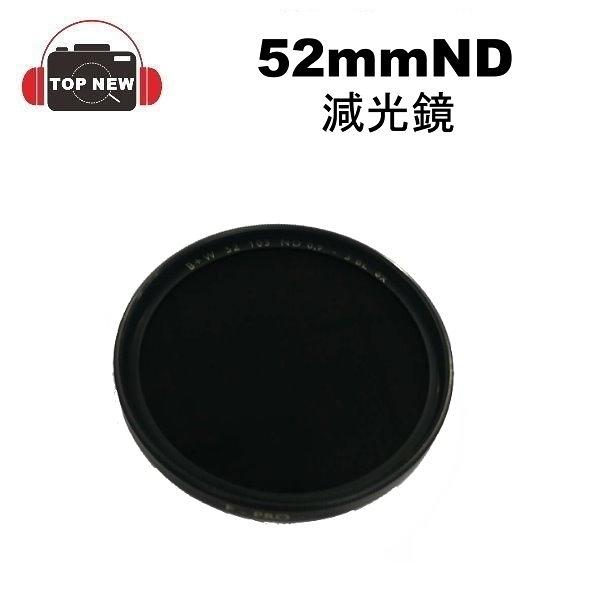 [出清品] B+W 52mm ND 8X 減光鏡 N.DENSITY 德國製造  台南-上新