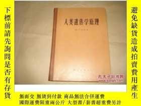 二手書博民逛書店罕見人類遺傳學原理Y171567 (美)斯特恩(C.Stern)