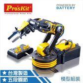 ProsKit 寶工科學玩具 GE-535N  動力機器手臂