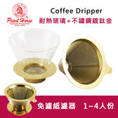 寶馬Pearl Horse咖啡濾器(鍍鈦金)正#304極細雙層不鏽鋼濾杯+耐熱玻璃濾座 免濾紙 1~4人份 (台灣製)
