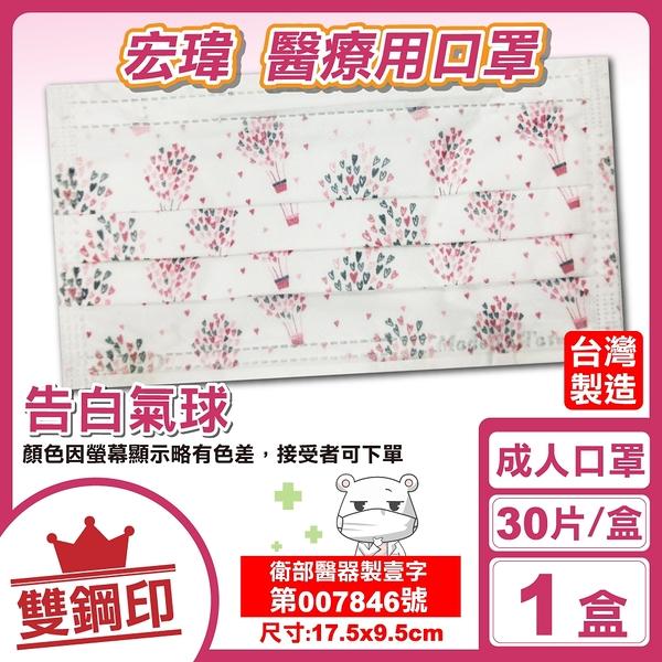 宏瑋 雙鋼印 醫療口罩(告白氣球) 30入/盒 (台灣製 CNS14774) 專品藥局【2017569】