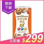 WEDAR 食事分解酵素(30顆入) 【小三美日】大餐必備 ※禁空運 $499