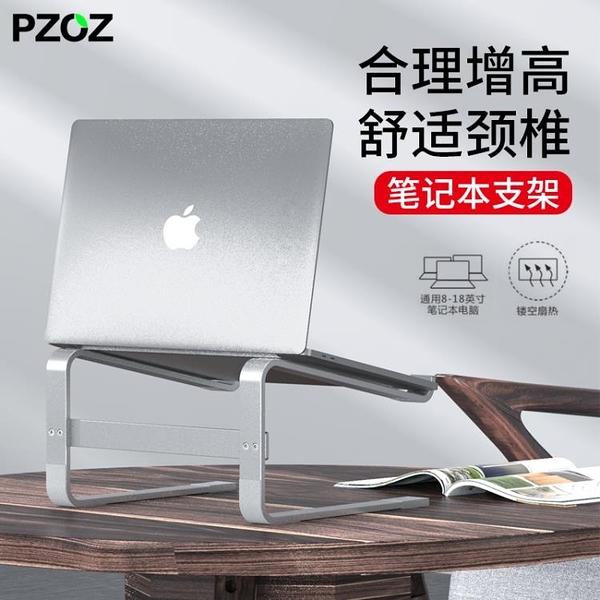 筆電支架增高架筆記本電腦支架桌面托鋁合金架子立式懸空底座 樂淘淘