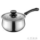 湯鍋 不銹鋼奶鍋304加厚16/18cm不黏鍋輔食嬰兒牛奶迷你小鍋湯鍋 小艾時尚
