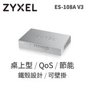 ZYXEL 合勤  ES-108A V3 8埠桌上型高速乙太網路交換器