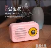 無線藍芽音箱重低音收音機插卡手機復古迷你小音響QM 藍嵐