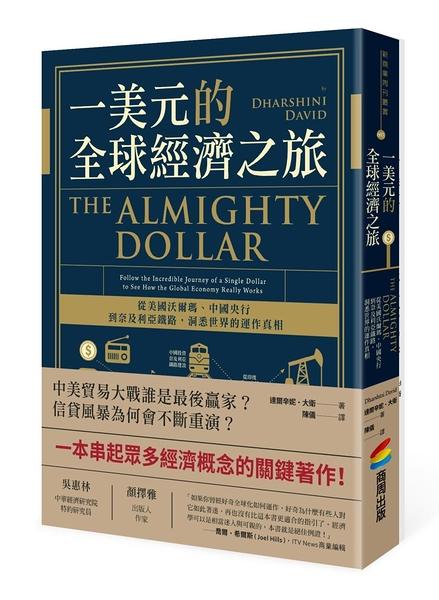 (二手書)一美元的全球經濟之旅:從美國沃爾瑪、中國央行到奈及利亞鐵路,洞悉世界的運作真相