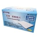 酒精 棉片【YASCO】昭惠酒精棉片-200片/盒-專業醫療/消毒殺菌/台灣製造