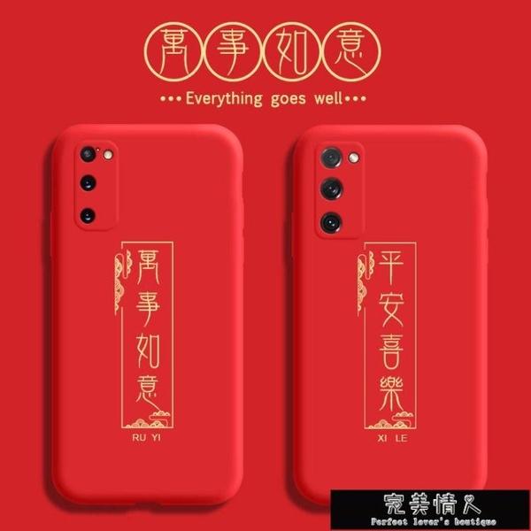三星s9Plus/s8 手機殼s10 新年紅發財液態硅膠s20/s20FE/s2【全館免運】