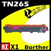 【速買通】Brother TN-265/TN265 紅 相容彩色碳粉匣