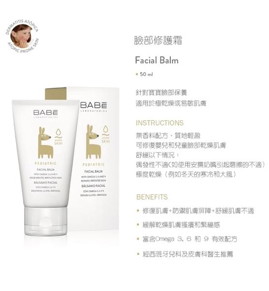 西班牙 BABE Laboratorios 臉部修護霜50ml