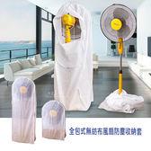電風扇收納套 全包式無紡布風扇防塵收納套 防塵套 風扇套 收納袋