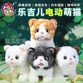 電動玩具樂吉兒電動仿真貓咪會走會叫會搖尾巴的電動寵物毛絨嬰幼兒玩具22日 快速出貨