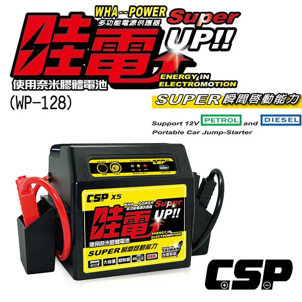 電霸 救車線 哇電WOWPOWER X5(WP128) 智慧型汽車道路救援  JUMP STARTER 台灣製