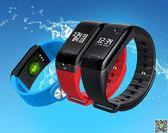 智慧手環運動計步多功能健康手錶男女跑步記計步器老人彩屏安卓蘋果通用星萊特R3 igo 都市時尚
