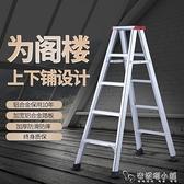 人字梯家用加厚摺疊樓梯工程2米伸縮鋁合金梯子室內鋁梯1.5米雙梯ATF 安妮塔小铺
