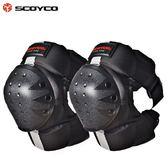 Scoyco賽羽越野摩托車騎行護膝護具防摔防風機車護膝裝備