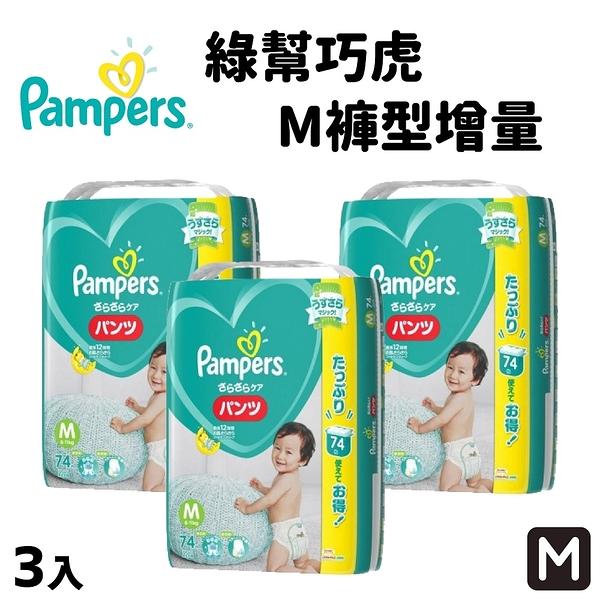 日本品牌【幫寶適】日本國內限定綠幫巧虎紙尿褲 褲型M 增量 (一箱三包)-整箱出