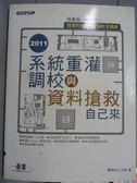 【書寶二手書T7/電腦_PIS】2011系統重灌調校與資料搶救自己來_硬角色工作室_有光碟