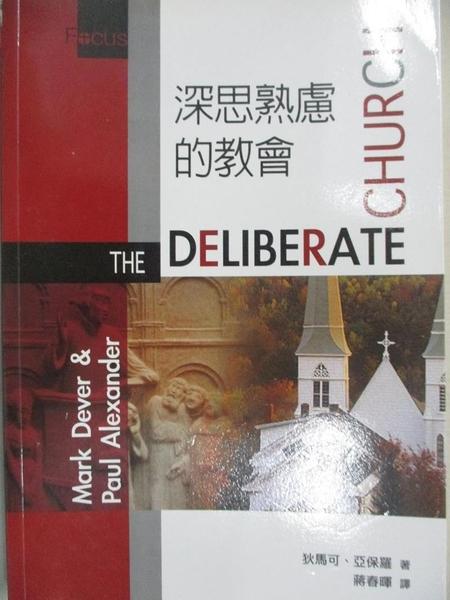 【書寶二手書T7/宗教_CUR】深思熟慮的教會_狄馬可(Mark Dever), 亞保羅(Paul Alexander); 蔣春暉譯