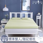House Door 防螨保護表布記憶床墊11cm超值組-雙人5尺亮檸黃