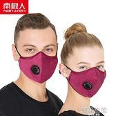 防霧霾口罩男女冬季時尚韓版防寒保暖防塵透氣pm2.5可愛個性黑色 韓語空間