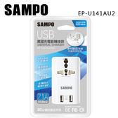 ◆SAMPO 聲寶 萬國充電器轉接頭/擴充/雙USB/快速充電/耐熱/手機/平板/3C/美規/歐規/英規/澳規/德規