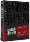 金剛乘事件簿:民國密宗年鑑(1911-1992)【城邦讀書花園】