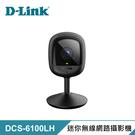 【D-Link 友訊】DCS-6100LH Full HD 迷你無線網路攝影機 [不能視訊會議用]