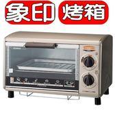 象印【ET-SYF22】烤箱