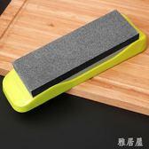 家用磨刀石廚房菜刀水果刀雙面快速磨刀器mj5802【雅居屋】
