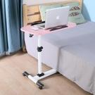 懶人電腦桌 簡易升降筆記本電腦桌懶人床上書桌臺式家用簡約折疊可 晶彩 99免運LX