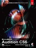 (二手書)跟Adobe徹底研究Audition CS6