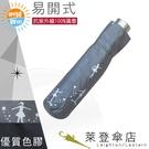 雨傘 陽傘 萊登傘 抗UV 防曬 黑膠 色膠三折傘 中傘面 直接推開 不夾手  Leotern  舞孃(灰色)
