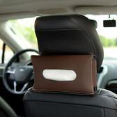 車用紙巾盒椅背掛式車載餐巾紙盒皮革創意遮陽板抽紙盒套車內用品  『魔法鞋櫃』