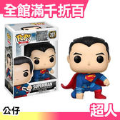 【小福部屋】日本 DC 正義聯盟 超人 FUNKO POP 公仔 玩具 電影 收藏【新品上架】