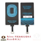 Wyless 閃電無線充電貼片 Micro專用 (倒梯形)