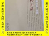 """二手書博民逛書店""""華威杯""""全國詩歌大獎賽獲獎作品集(罕見孤本)Y246985"""