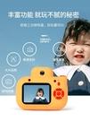 P3兒童相機玩具可拍照寶寶數碼照相機小型學生便攜迷你單反 YTL新北購物城
