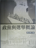 【書寶二手書T7/大學社科_NGK】政黨與選舉概論_吳文程
